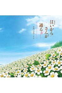 (CD)劇場版はいからさんが通る 後編~花の東京大ロマン~ オリジナル・サウンドトラック