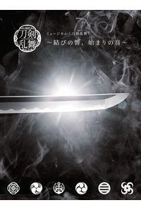 (CD)ミュージカル『刀剣乱舞』 ~結びの響、始まりの音~(初回限定盤A)
