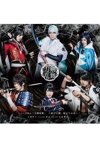 (CD)ミュージカル『刀剣乱舞』 ~結びの響、始まりの音~(通常盤)