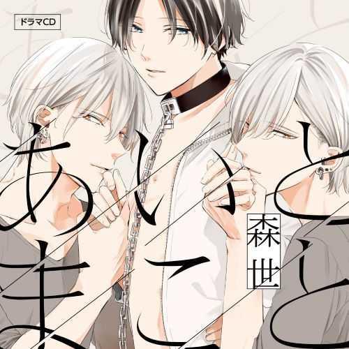 (CD)あいとまこと(描き下ろし漫画リーフレット付き)