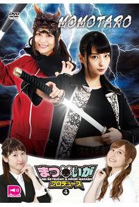 (DVD)まついがプロデュース Vol.4