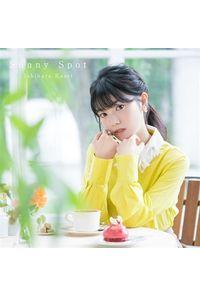 (CD)Sunny Spot(通常盤)/石原夏織