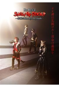 (DVD)Live Musical「SHOW BY ROCK!!」―狂騒のBloodyLabyrinth―