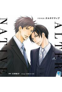 (CD)ドラマCD「オルタナティブ」