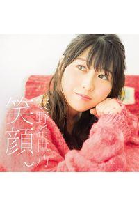(CD)笑顔。(初回限定盤)/安野希世乃