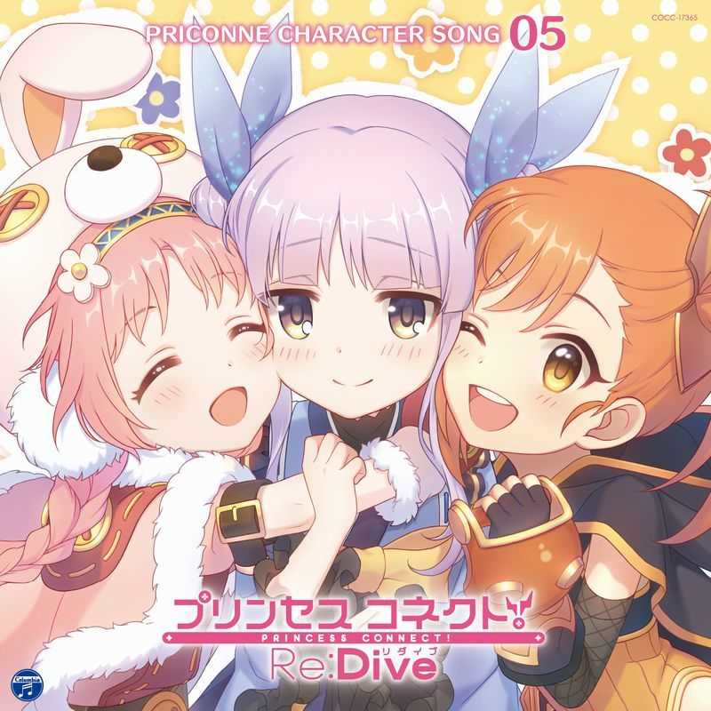 (CD)プリンセスコネクト!Re:Dive PRICONNE CHARACTER SONG 05