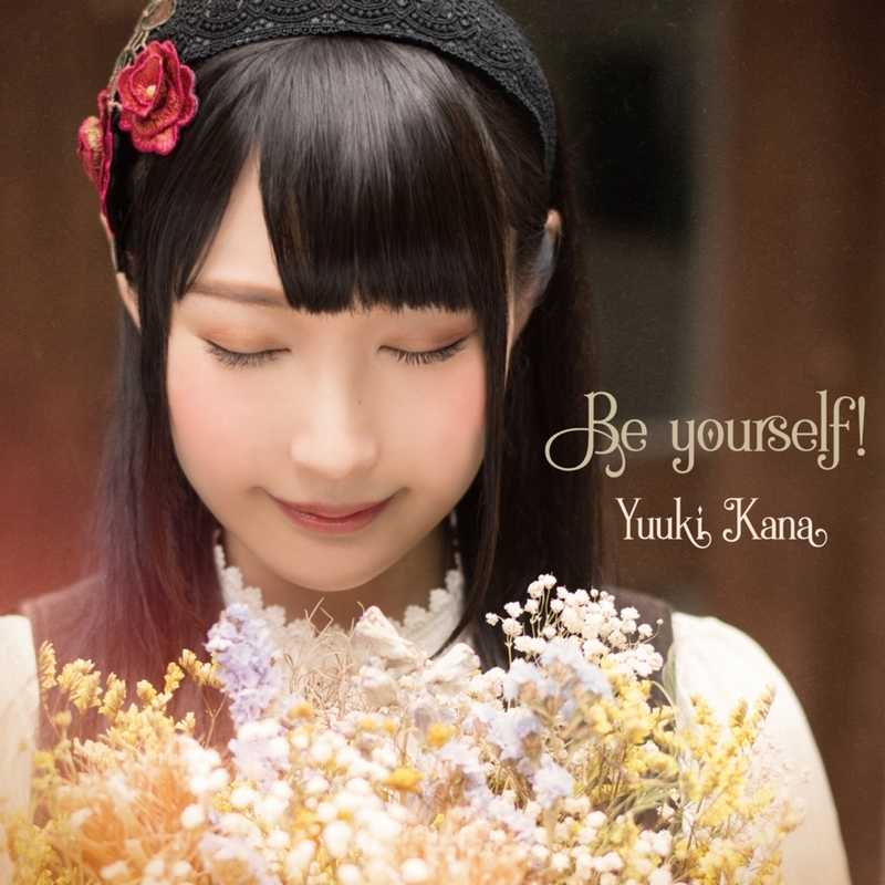 (CD)Be yourself!(通常盤)/優木かな