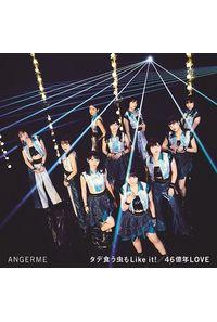 (CD)タイトル未定/46億年LOVE(初回生産限定盤B)/アンジュルム (仮)