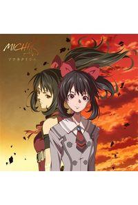 (CD)「あかねさす少女」オープニングテーマ ソラネタリウム(通常盤)/MICHI