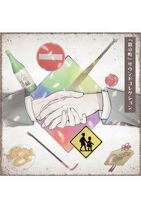 (CD)贄の町 オリジナルサウンドトラック