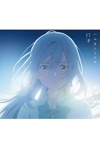 (CD)「色づく世界の明日から」オープニングテーマ 17才(期間生産限定盤)/ハルカトミユキ