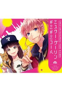(CD)ミスター・ダーリン / ギミギミコール(CHiCO with HoneyWorks meets 中川翔子盤)/CHiCO with HoneyWorks