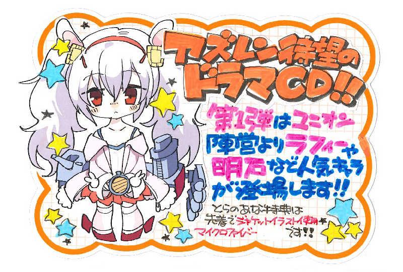 (CD)ドラマCD アズールレーン (ユニオン編)
