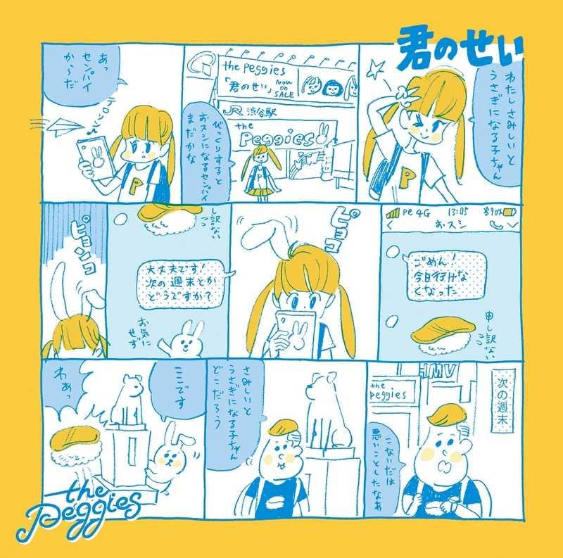 (CD)「青春ブタ野郎はバニーガール先輩の夢を見ない」オープニングテーマ 君のせい(通常盤)/the peggies