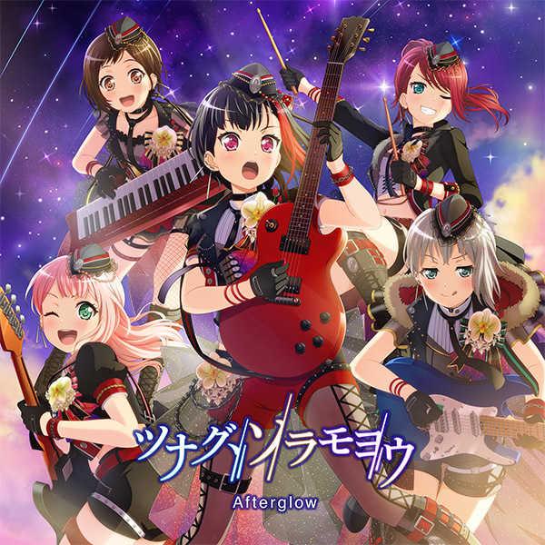 (CD)「BanG Dream!」ツナグ、ソラモヨウ(Blu-ray付生産限定盤)/Afterglow