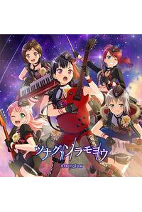 (CD)「BanG Dream!」ツナグ、ソラモヨウ(通常盤)/Afterglow