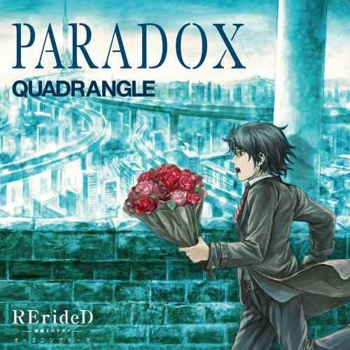 (CD)「RErideD-刻越えのデリダ-」オープニングテーマ PARADOX/QUADRANGLE