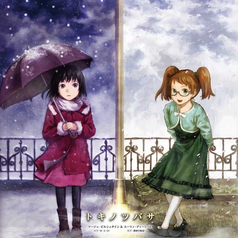 (CD)「RErideD-刻越えのデリダ-」エンディングテーマ トキノツバサ