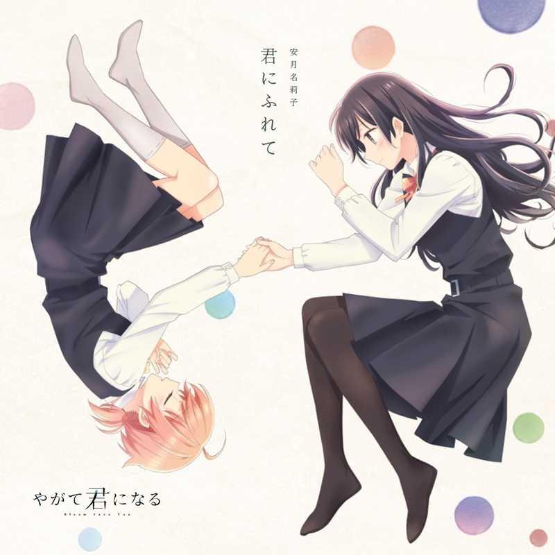 (CD)「やがて君になる」オープニングテーマ 君にふれて/安月名莉子