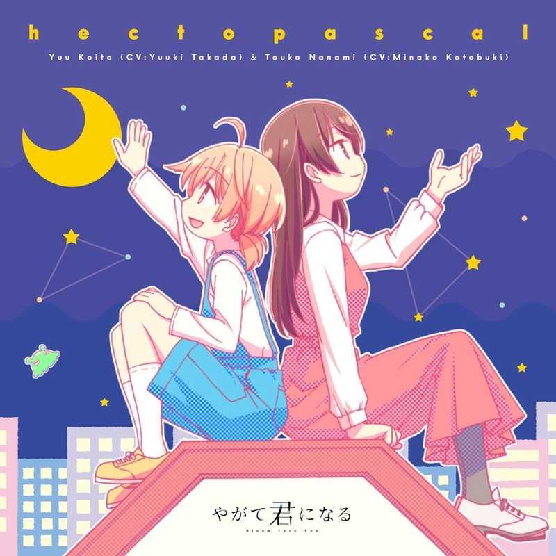 (CD)「やがて君になる」エンディングテーマ hectopascal