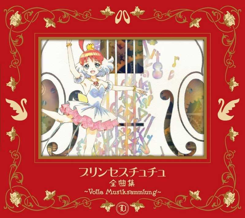 (CD)プリンセスチュチュ 全曲集 ~Volle Musiksammlung~(期間限定盤)