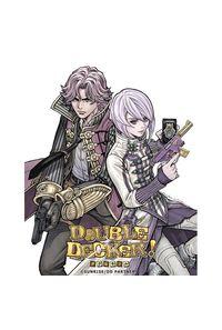 (BD)DOUBLE DECKER! ダグ&キリル 1