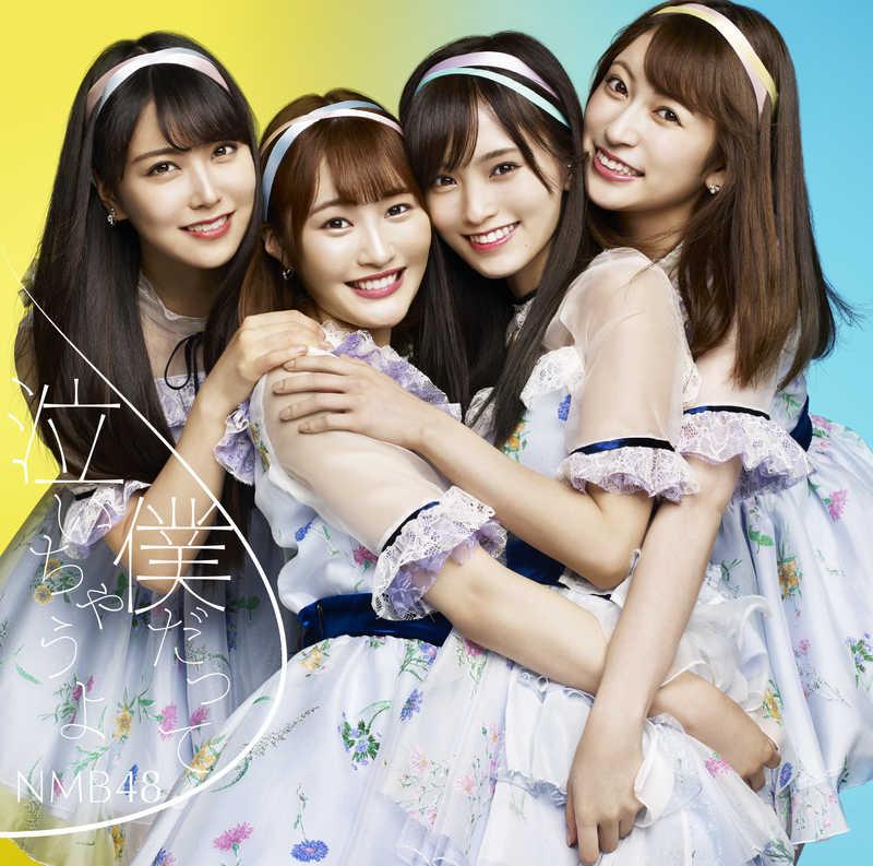 (CD)僕だって泣いちゃうよ(初回限定盤Type-B)/NMB48