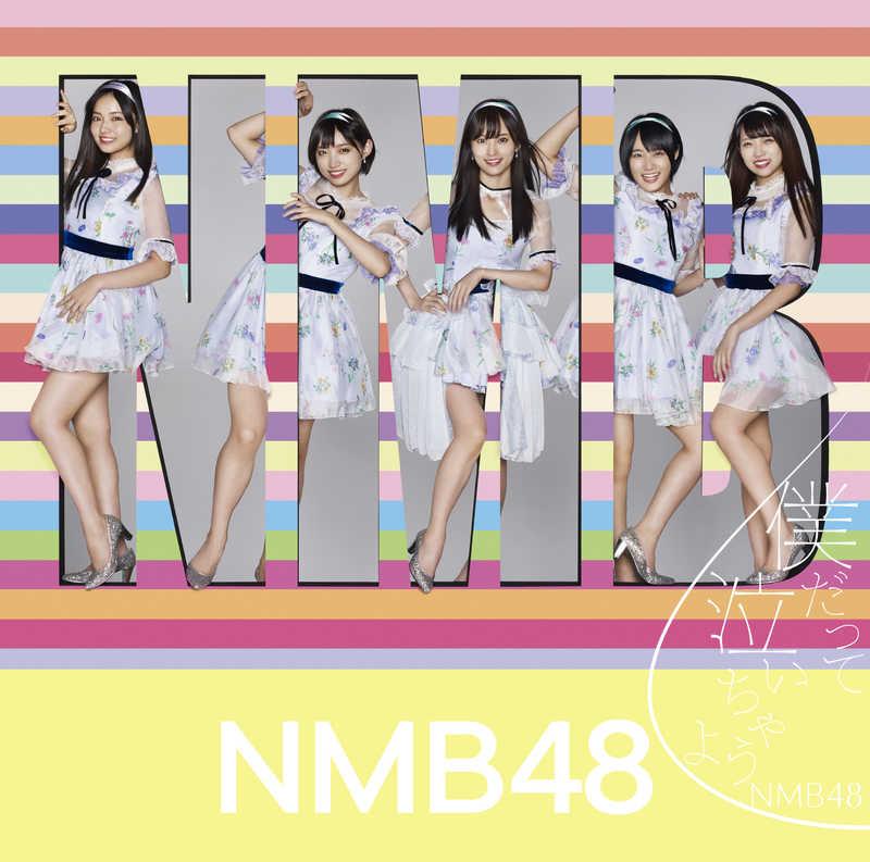 (CD)僕だって泣いちゃうよ(初回限定盤Type-C)/NMB48