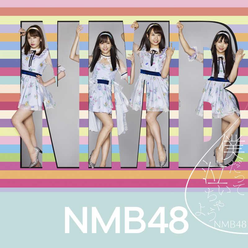 (CD)僕だって泣いちゃうよ(通常盤Type-B)/NMB48