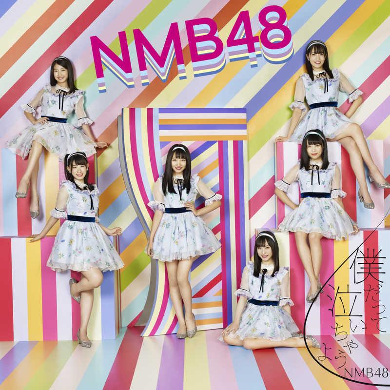 (CD)僕だって泣いちゃうよ(通常盤Type-D)/NMB48