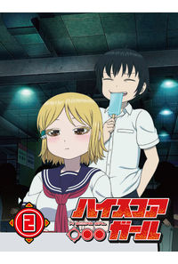 (BD)ハイスコアガール STAGE 2 (初回仕様版)