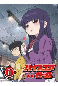 (DVD)ハイスコアガール STAGE 1 (初回仕様版)
