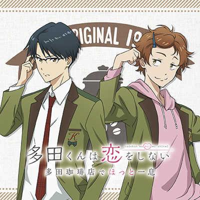 (CD)ラジオCD「TVアニメ『多田くんは恋をしない』多田珈琲店でほっとひと息」