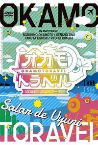 (DVD)オカモトラベル~南米年越し弾丸ツアー後編~