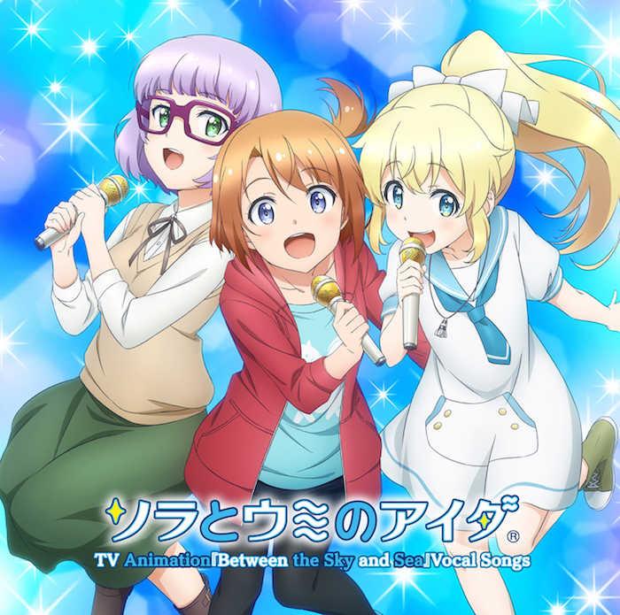(CD)「ソラとウミのアイダ」ボーカルソング集