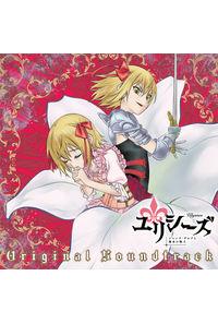 (CD)「ユリシーズ ジャンヌ・ダルクと錬金の騎士」オリジナルサウンドトラック