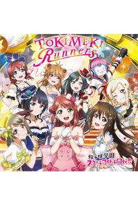 (CD)「ラブライブ!スクールアイドルフェスティバルALL STARS」テーマソング TOKIMEKI Runners/虹ヶ咲学園スクールアイドル同好会