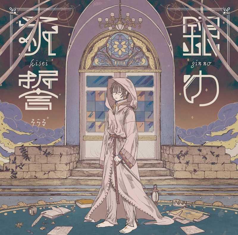 (CD)「ゴブリンスレイヤー」エンディングテーマ 銀の祈誓(初回限定盤A)/そらる