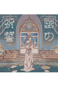 (CD)「ゴブリンスレイヤー」エンディングテーマ 銀の祈誓(初回限定盤B)/そらる