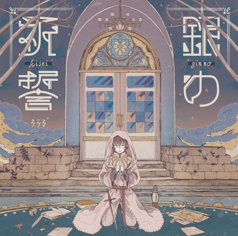 (CD)「ゴブリンスレイヤー」エンディングテーマ 銀の祈誓(通常盤)/そらる