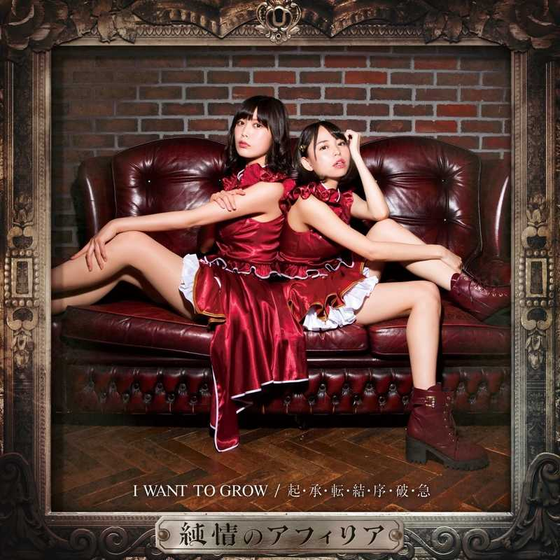 (CD)「俺が好きなのは妹だけど妹じゃない」エンディングテーマ収録 I WANT TO GROW / 起・承・転・結・序・破・急(通常盤B)/純情のアフィリア