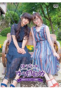 (DVD)ゆうちゃのゆう遊自的 お散歩DVD Vol.1 ~山梨編~