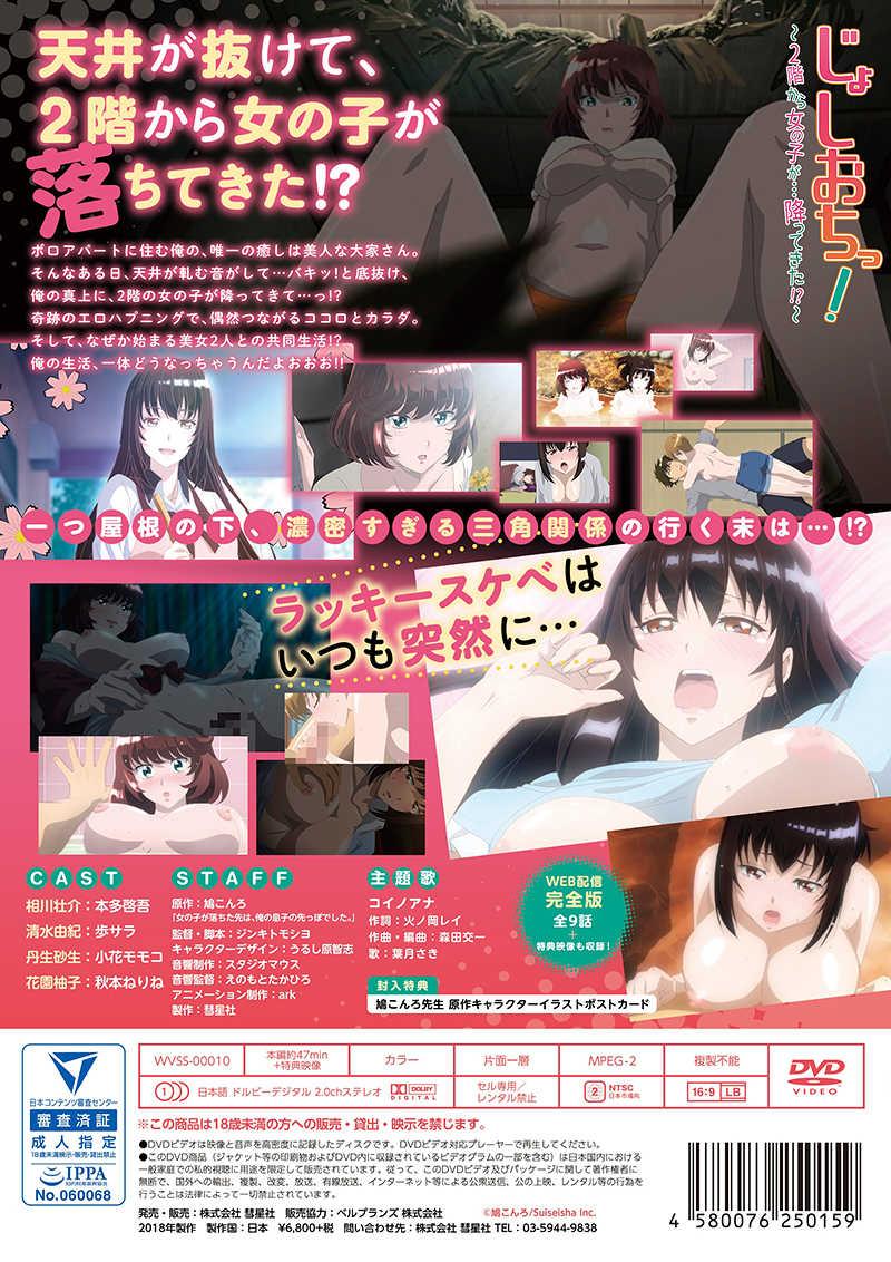 (DVD)じょしおちっ!~2階から女の子が…降ってきた!?~ 完全版