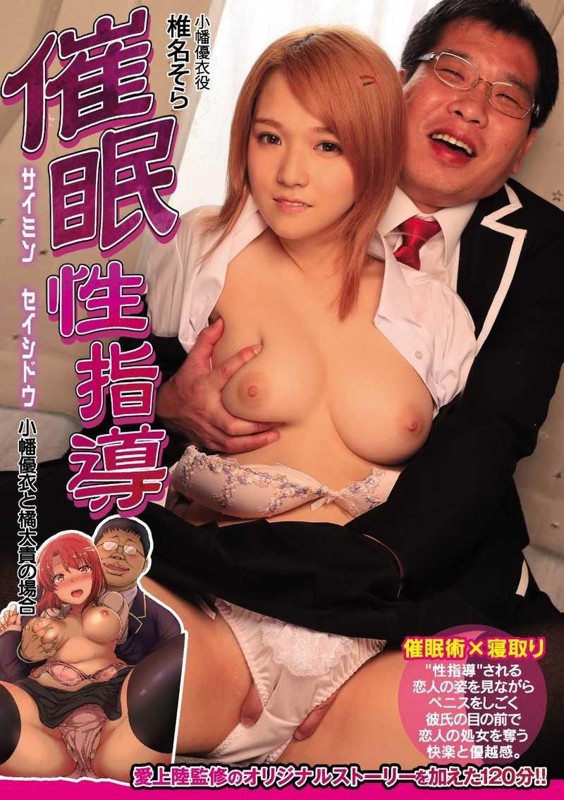 (DVD)催眠性指導 椎名そら