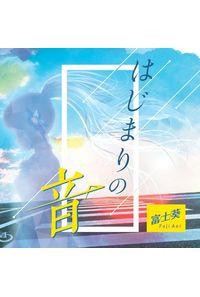 (CD)はじまりの音(初回限定盤)/富士葵
