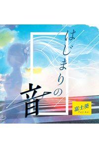 (CD)はじまりの音(通常盤)/富士葵