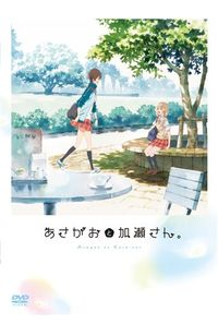 (DVD)「あさがおと加瀬さん。」DVD
