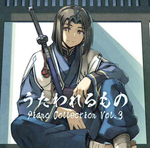 (CD)うたわれるもの Piano Collection Vol.3