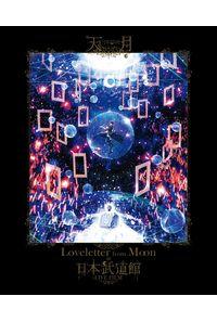 (BD)「Loveletter from Moon」at 日本武道館 LIVE FILM (初回限定版 Blu-ray)