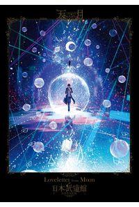 (DVD)「Loveletter from Moon」at 日本武道館 LIVE FILM (通常版 DVD)